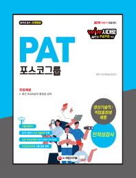 PAT 포스코그룹 생산기술직/직업훈련생 채용 인적성검사(2019)