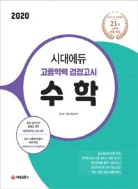 고졸학력 검정고시 수학(2020)(시대에듀)(개정판 8판)