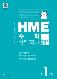 HME 수학학력평가 초1학년(하반기 대비)(2020)