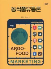 농식품유통론(2판)