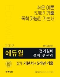 전기설비 설계 및 관리 실기 기본서+5개년 기출(2019)(에듀윌)