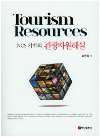 NCS기반의 관광자원해설