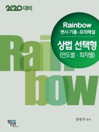상법 선택형 변시기출 모의해설(연도별 회차별)(2020 대비)(Rainbow)