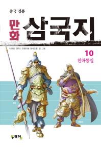 만화 삼국지. 10