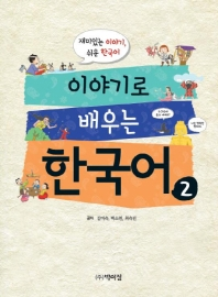 한국어. 2(이야기로 배우는)
