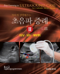 초음파 증례. 2: 담낭, 담도, 췌장편(착하게 설명해주는)(양장본 HardCover)