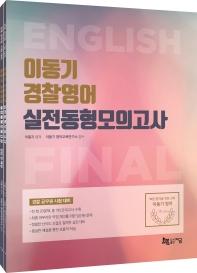 이동기 경찰영어 실전동형모의고사(전2권)