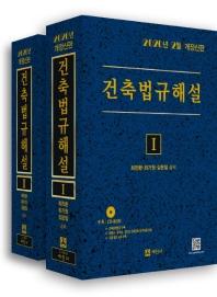 건축법규해설 세트(2020)(개정신판 43판)(CD1장포함)(전2권)