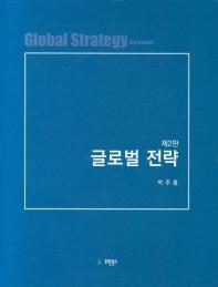 글로벌 전략(2판)(양장본 HardCover)