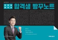전한길 한국사 합격생 빵꾸노트(2020)(커넥츠 공단기)
