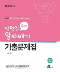 백청일 유아 알짜배기 기출문제집(2021)(해커스임용)