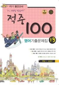 영어 중3-1 중간고사 기출문제집(두산 김성곤)(2014)