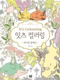 잇츠 컬러링(It's Colouring): 애니멀 플래닛