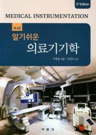 의료기기학(알기쉬운)(3판)