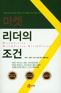 마켓리더의 조건 ▼/시아[1-220012]