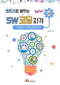 엔트리로 배우는 SW코딩자격 3급