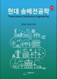 현대 송배전공학(2판)