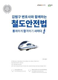 철도안전법(김범구 변호사와 함께하는)