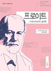 프로이트: 아웃사이더의 심리학