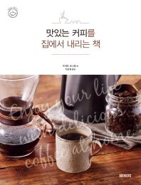 맛있는 커피를 집에서 내리는 책(맛있는 시리즈 1)