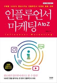인플루언서 마케팅 A to Z(SNS 마케팅 시리즈 6)