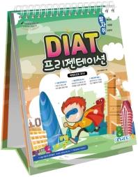 DIAT 프리젠테이션(파워포인트 2010)(발자취)(스프링)