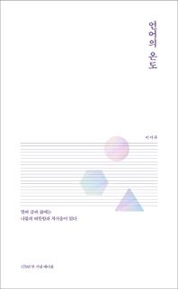 언어의 온도(100쇄 기념 에디션)