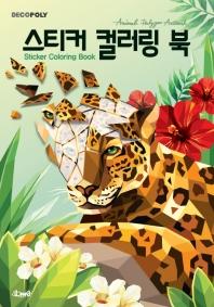스티커 컬러링 북: 동물(데코폴리)