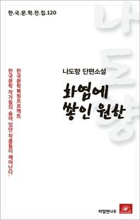 나도향 단편소설 화염에 쌓인 원한(한국문학전집 120)