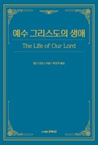 예수 그리스도의 생애
