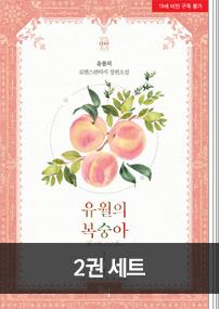 [세트] 유월의 복숭아 2권 세트