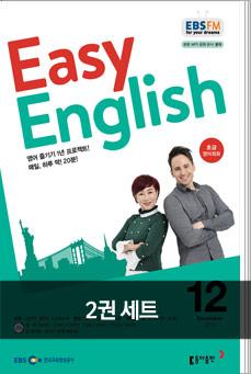 EASY ENGLISH(2019년 12월 + 2019년 11월)