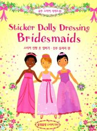 스티커 인형 옷 입히기: 신부 들러리 편(공주 스티커 시리즈 10)
