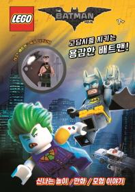 고담시를 지키는 용감한 배트맨!(레고)