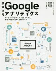 [해외]徹底活用GOOGLEアナリティクス デジタルマ-ケティングを成功に導く解析.改善のための操作ガイド