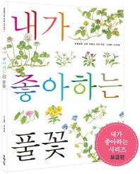 내가 좋아하는 풀꽃(보급판)(세밀화로 그린 어린이 자연 관찰 11)