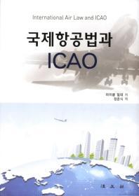 국제항공법과 ICAO(양장본 HardCover)