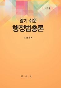 행정법총론(알기 쉬운)(5판)(양장본 HardCover)