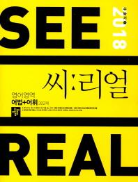 고등 영어영역 어법+어휘 302제 수능기출(2017)(씨리얼)
