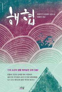 해협 _하하키기 호세이 장편소설▼/나남[1-460027]