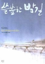 쓸쓸한 밤길 [문학과지성/1-630054]