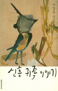 신흥 귀족 이야기(이청준 전집 32)