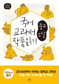국어 교과서 작품 읽기: 중2 소설(개정판)