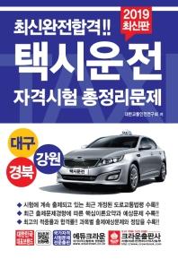 택시운전 자격시험 총정리문제(대구 경북 강원)(2019)(8절)(최신완전합격)