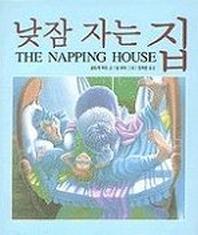 낮잠 자는 집(세계 걸작 그림책 지크)
