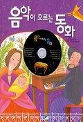 음악이 흐르는 동화(CD1장포함)