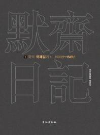 국역 묵재일기 세트(전6권)