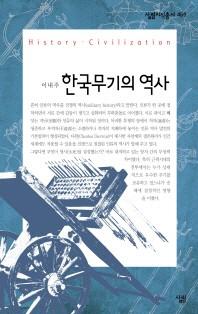 한국 무기의 역사