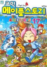 메이플 스토리 오프라인 RPG. 17(코믹)