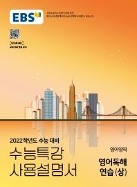 고등 영어영역 영어독해연습(상)(2021)(2022 수능대비)(EBS 수능특강 사용설명서)